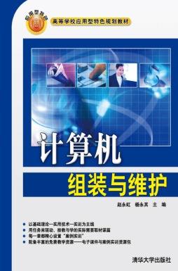 计算机组装与维护 赵永虹, 杨永其, 主编 清华大学出版社