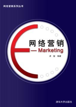 网络营销E-Marketing