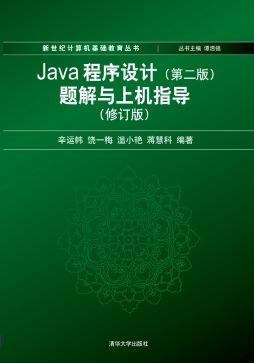 Java<em>程序设计</em>(<em>第二版</em>)<em>习题解答</em>与<em>实验</em><em>指导</em> 辛运帏, 温小艳, 蒋慧科, 编著 清华大学出版社