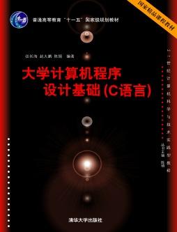 大学计算机程序设计基础/21世纪计算机科学与技术实践型教程 张长海 等 著 清华大学出版社