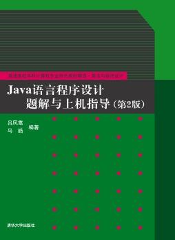 Java语言程序设计题解与上机指导(第2版) 吕凤翥, 马皓, 编著 清华大学出版社