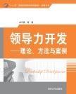 领导力开发——理论、方法与案例 刘平青, 等著 清华大学出版社