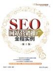 SEO网站营销推广全程实例(第2版) 陈益材, 编著 清华大学出版社
