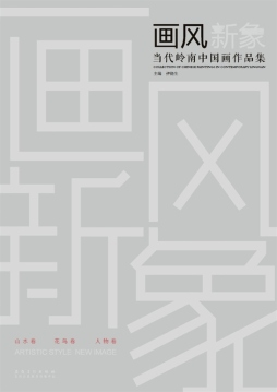 <em>当代</em>岭南<em>中国画作品集</em> 许晓生 安徽美术出版社 许晓生 安徽美术出版社