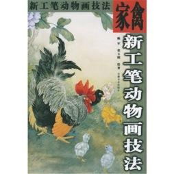 《家禽——新工笔动物画技法》