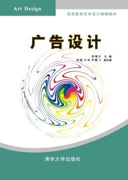 广告设计 郭雅冬, 主编 清华大学出版社
