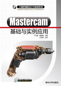 Mastercam基础与实例应用