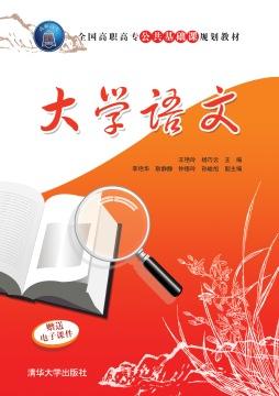 大学语文 王艳玲 清华大学出版社