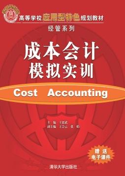 成本会计模拟实训 王思武, 主编 清华大学出版社