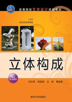 立体构成 刘汉民、黄丽丽、王惠等 清华大学出版社
