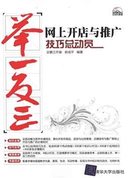 网上开店与推广技巧总动员 企鹅工作室、俞成平 清华大学出版社
