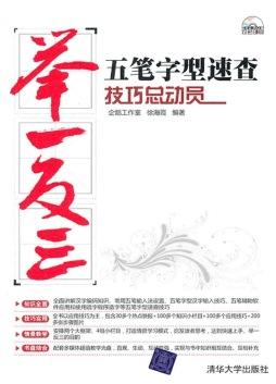 五笔字型速查技巧总动员 企鹅工作室、徐海霞 清华大学出版社
