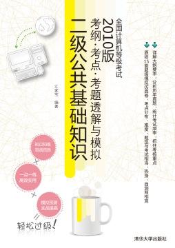 全国计算机等级考试考纲·考点·考题透解与模拟(2010版)——二级公共基础知识 江家宝 清华大学出版社