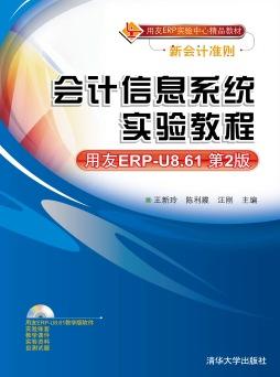 会计信息系统实验教程(用友ERP-U 8.61第2版)