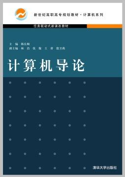 计算机导论(新世纪高职高专规划教材·计算机系列)|陈长顺 主编|清华大学出版社
