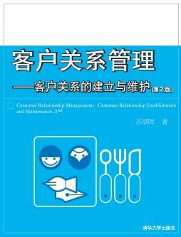 客户关系管理——客户关系的建立与维护(第2版) 苏朝晖 清华大学出版社