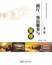 前厅、客房服务与管理(第二版) 林璧属, 主编 清华大学出版社