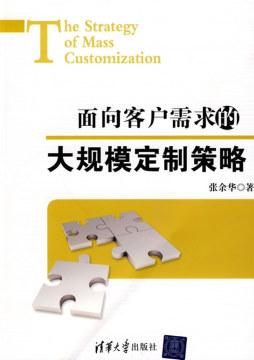 面向客户需求的大规模定制策略 张余华 清华大学出版社