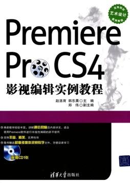 Premiere Pro CS4影视编辑实例教程