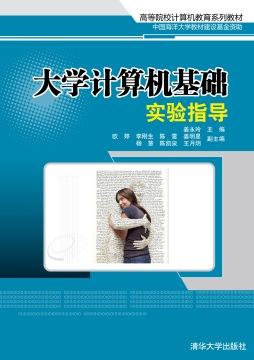 大学计算机基础实验指导 姜永玲、欧婷、李刚生、陈雷等 清华<em>大学</em>出版社