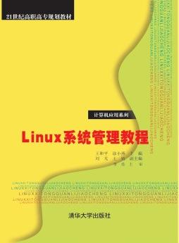 <em>Linux</em><em>系统管理</em>教程 王和平, 涂小燕, 主编 清华大学出版社
