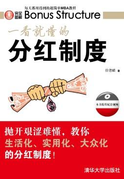 一看就懂的分红制度 徐德麟 清华大学出版社