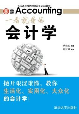 一看就懂的会计学 柴焕欣, 叶冰婷 清华大学出版社
