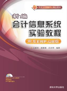 新编会计信息系统实验教程(用友ERP-U8版)