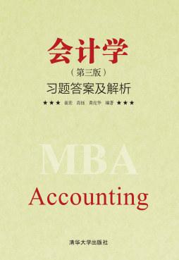 会计学(第三版)习题答案及解析 黄亮华、崔宏、肖钰 清华大学出版社