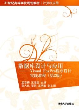 数据库设计与应用——Visual FoxPro程序设计实践教程(第2版) 孟雪梅, 王煜国, 主编 清华大学出版社