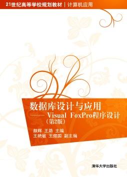 数据库设计与应用——Visual FoxPro程序设计(第2版) 颜辉, 编著 清华大学出版社