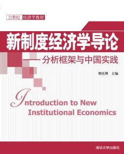 新制度经济学导论——分析框架与中国实践 谭庆刚 清华大学出版社