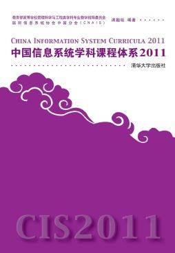 中国信息系统学科课程体系2011 陈国青 清华大学出版社