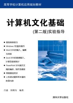 计算机文化基础(第二版)实验指导 吕鑫、侯殿有 清华大学出版社