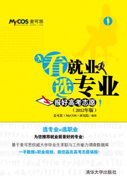 《看就业 选专业——报好高考志愿(2012年版)》