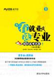 《看就业 选专业——报好高考志愿(2012年版)》 麦可思(MyCOS)研究院, 编著 清华大学出版社