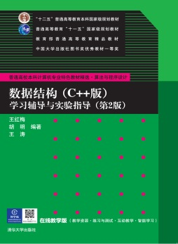 数据结构(C++版)学习辅导与实验指导(第2版)