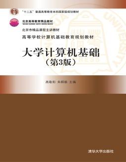 大学计算机基础(第3版) 高敬阳, 朱群雄, 主编 清华大学出版社