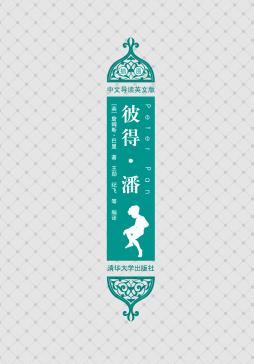 彼得·潘(插图·中文导读英文版) 王勋、纪飞 清华大学出版社