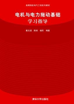 电机与电力拖动基础学习指导 戴文进、陈瑛、杨莉 清华大学出版社