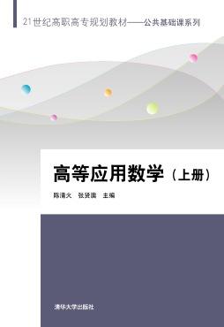 高等应用数学(上册) 陈清火, 主编 清华大学出版社