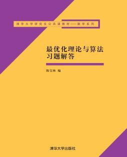 最优化理论与算法习题解答 陈宝林 清华大学出版社