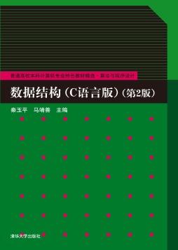 数据结构(C语言版)第2版