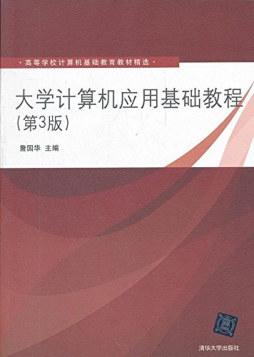 大学计算机应用基础教程(第3版)