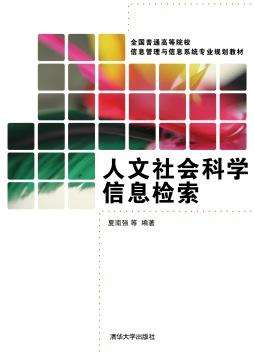 人文社会科学信息检索 夏南强 等 清华大学出版社