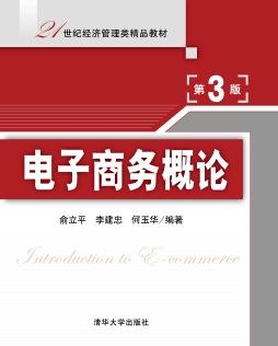 电子商务概论(第3版)