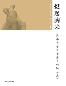 挺起胸来——清华大学百年体育回顾(上)