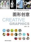 图形创意 肖英隽, 主编 清华大学出版社
