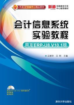 会计信息系统实验教程(用友ERP-U8.72 第2版)