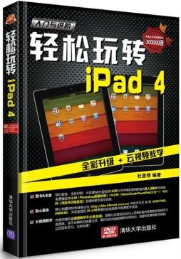 轻松玩转iPad 4 杜思明 清华大学出版社